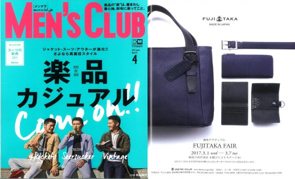 MEN'S CLUB 4月号掲載の鞄!