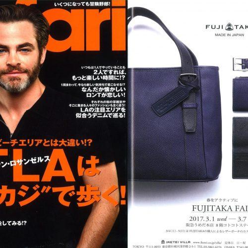 Safari 4月号掲載の鞄!