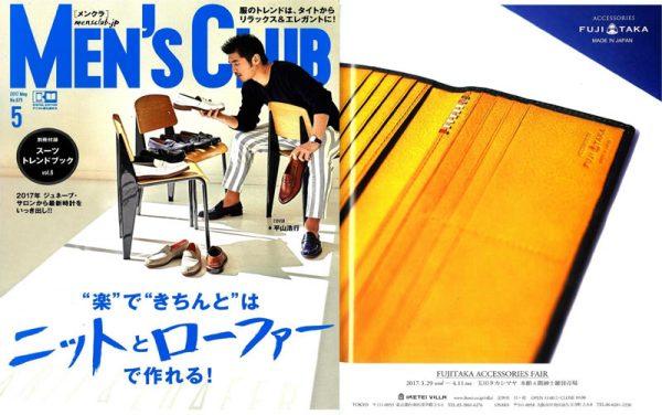 MEN'S CLUB 5月号掲載のサイフ!