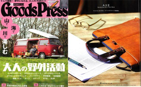 GoodsPress5月号掲載の鞄!