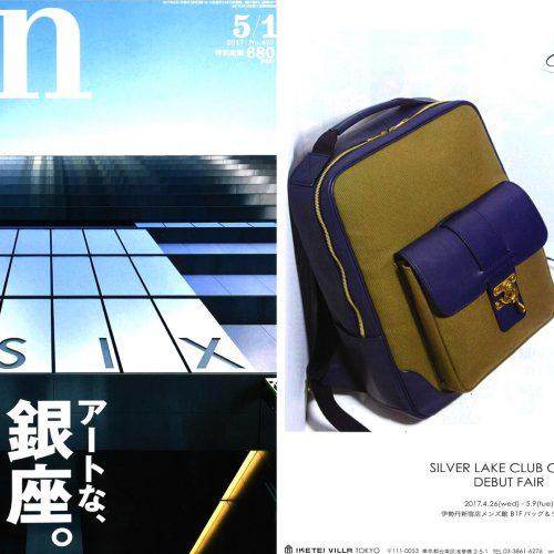 Pen5‐1号掲載の鞄!