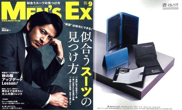 Men'sEx9月号掲載の財布!