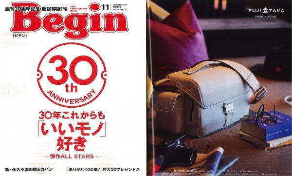 Begin11月号掲載の鞄!