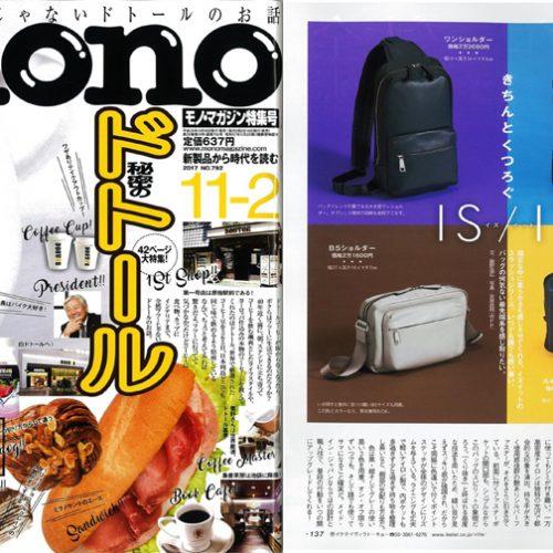 monoマガジン11-2号掲載の鞄!