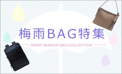 梅雨を乗り切るバッグ特集2017