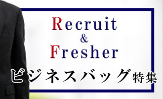 Recruit&Fresher