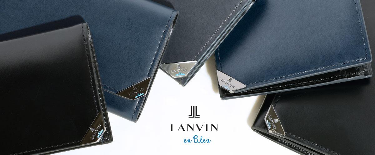 LANVIN en Bleu ルイ財布