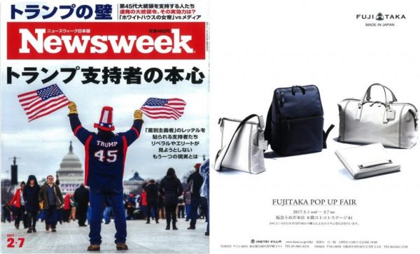 Newsweekに掲載の鞄!