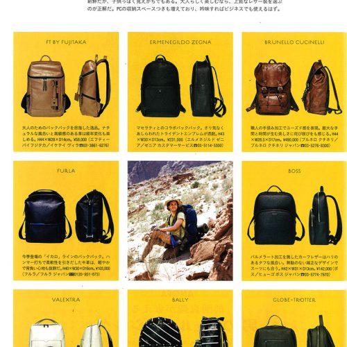 GOETHE 5月号掲載の鞄!
