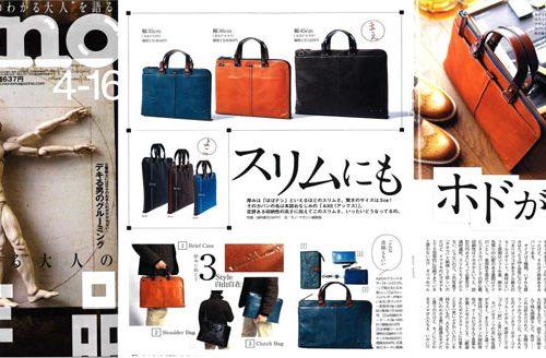 monoマガジン4-16掲載の鞄!