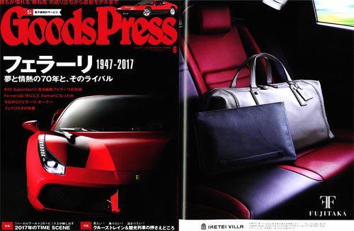 GoodsPress6月号掲載の鞄!