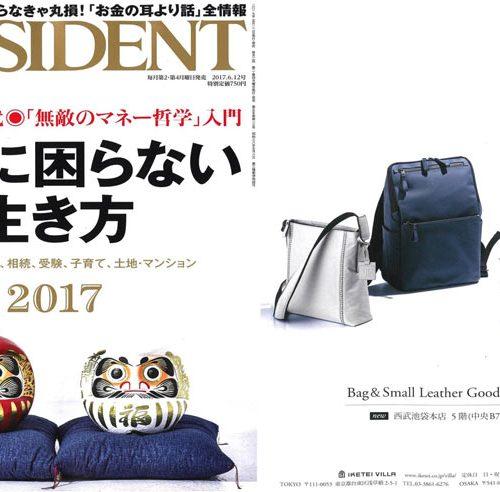 PRESIDENT6-2掲載の鞄!