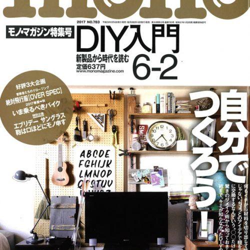 monoマガジン6-2掲載の鞄!