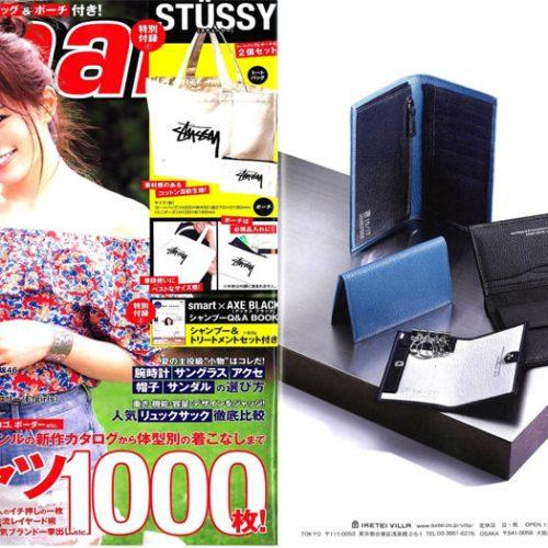 Smart7月号掲載の財布!