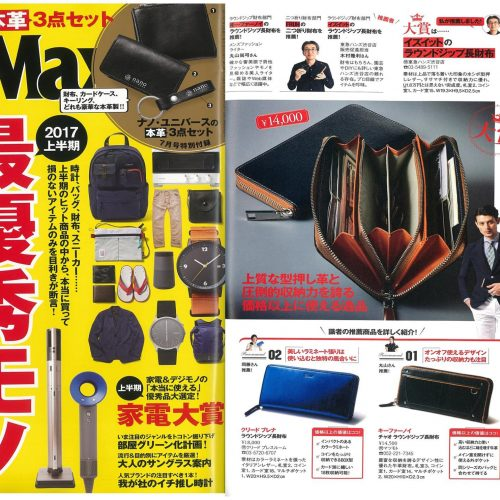 MonoMax7月号掲載の財布!