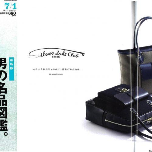 Pen7/1号掲載の鞄!