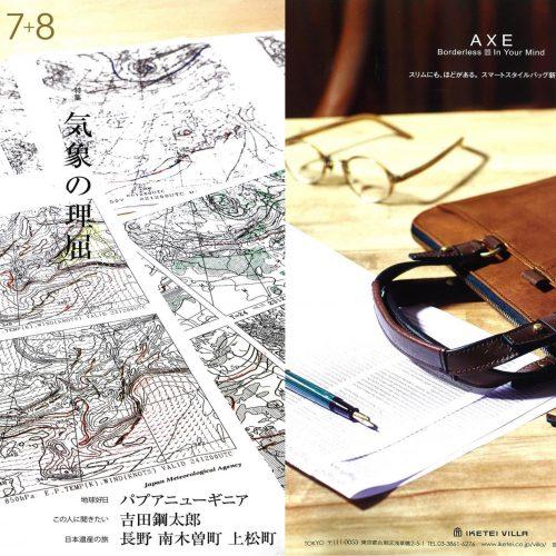 てんとう虫7+8月号掲載の鞄!②