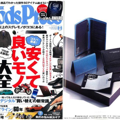 GoodsPress8・9月合併号掲載の財布!