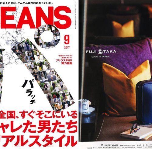 OCEANS 9月号掲載の鞄!