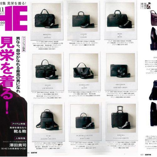 GOETHE11月号掲載の鞄!