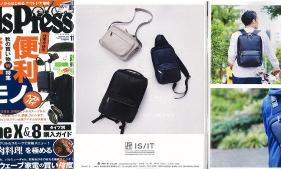 GoodsPress11月号掲載の鞄!