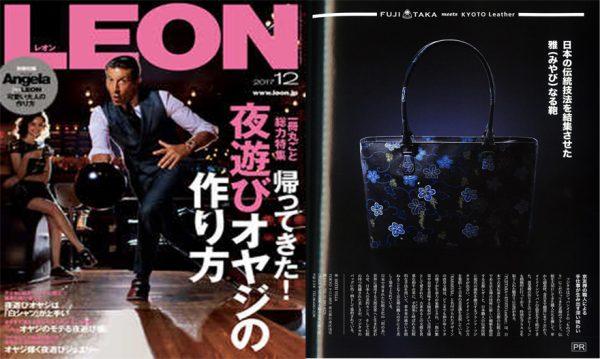 LEON12月号掲載の鞄!