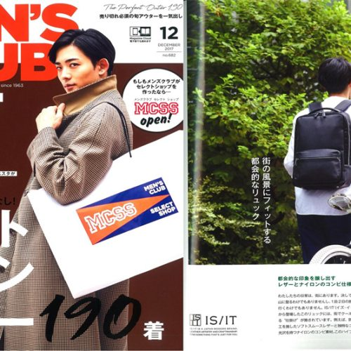 MEN'S CLUB12月号掲載の鞄!