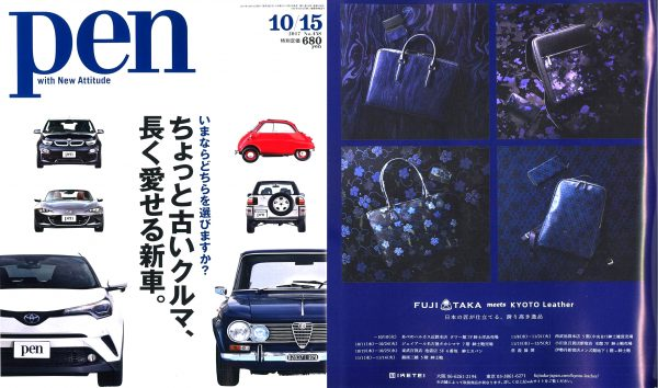 Pen10-15号掲載の鞄!