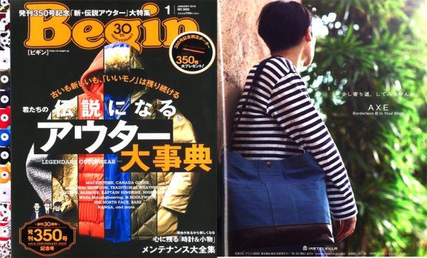 Begin1月号掲載の鞄!
