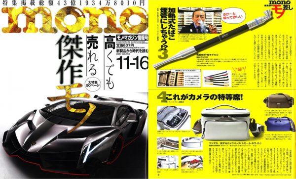 monoマガジン11-16号掲載の鞄!①