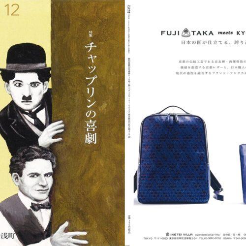 てんとう虫12月号掲載の鞄!②