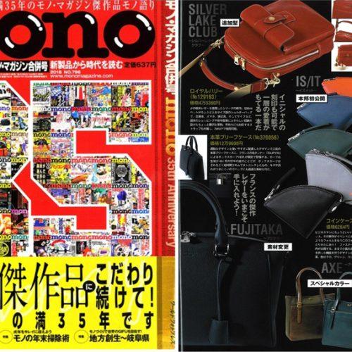 monoマガジン1-2・16号掲載の鞄!