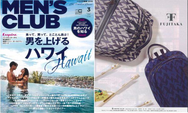 MEN'S CLUB3月号掲載の鞄!