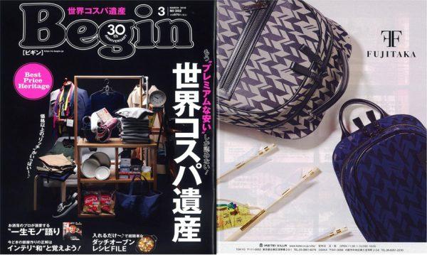 Begin3月号掲載の鞄!
