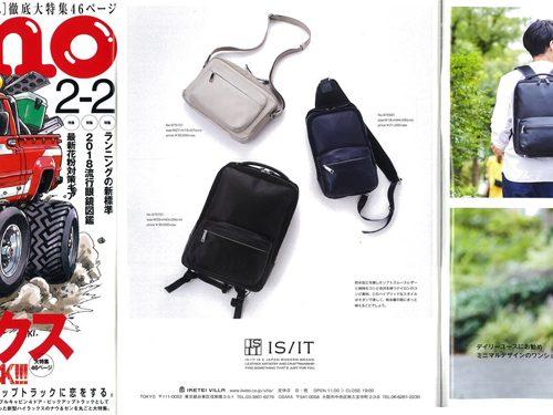 monoマガジン2-2掲載の鞄!