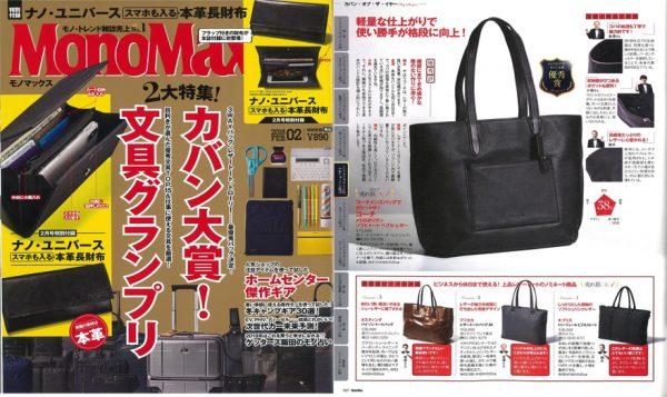 MonoMax2月号掲載の鞄!①