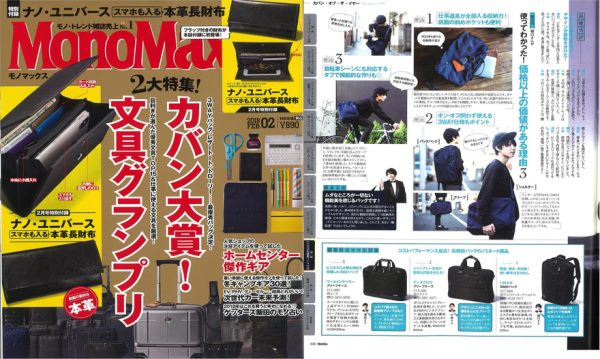MonoMax2月号掲載の鞄!②