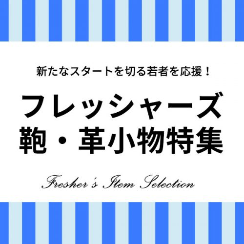 フレッシャーズ鞄・革小物特集 若者を応援!