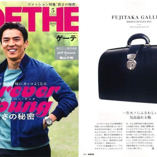 GOETHE5月号掲載の鞄!①