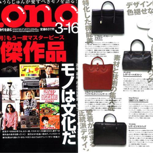 monoマガジン3-16掲載の鞄!