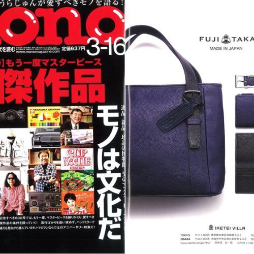 monoマガジン3-16掲載の鞄!②