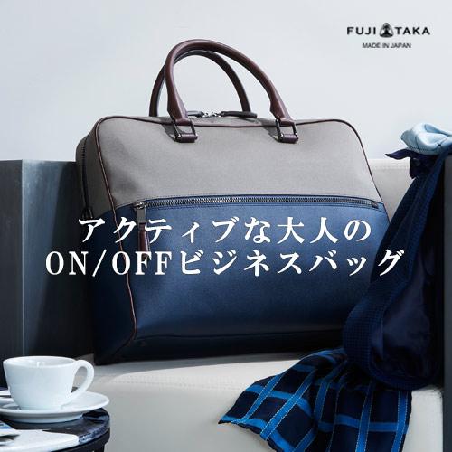 FUJITAKA ビジネスバッグ ~仕事を終えて旅に出る、ビジネスからウィークエンドへ~
