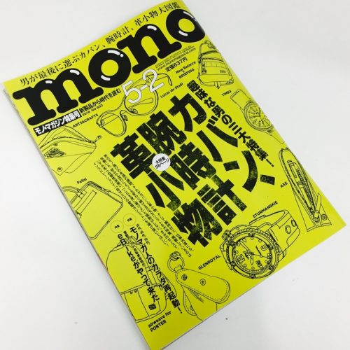 monoマガジン 5-2号