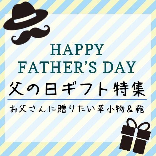 父の日ギフト特集~お父さんに贈りたい革小物&鞄~