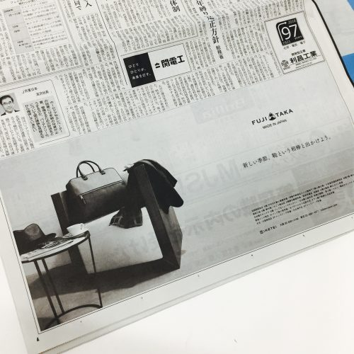 4/10日本経済新聞朝刊掲載の鞄!