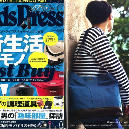 GoodsPress4月号掲載の鞄!