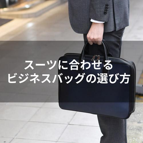 スーツに合わせるビジネスバッグの選び方!