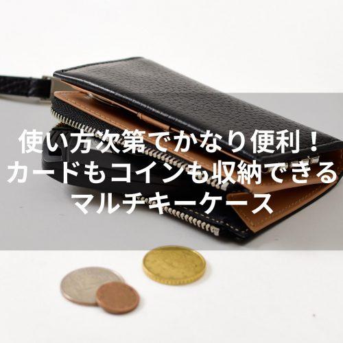 使い方次第でかなり便利!カードもコインも収納できるマルチキーケース