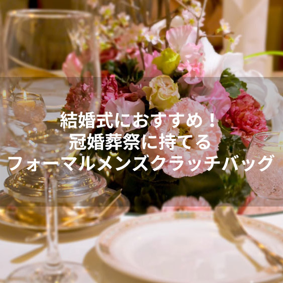 eeb5db4316bc2 結婚式におすすめ!冠婚葬祭に持てるフォーマルメンズクラッチバッグ – IKETEI ONLINE MAGAZINE!