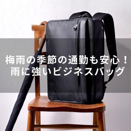 梅雨の季節の通勤も安心!雨に強いビジネスバッグ